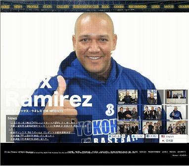 ラミレス公式site