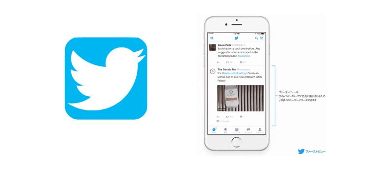 Twitter-firstv