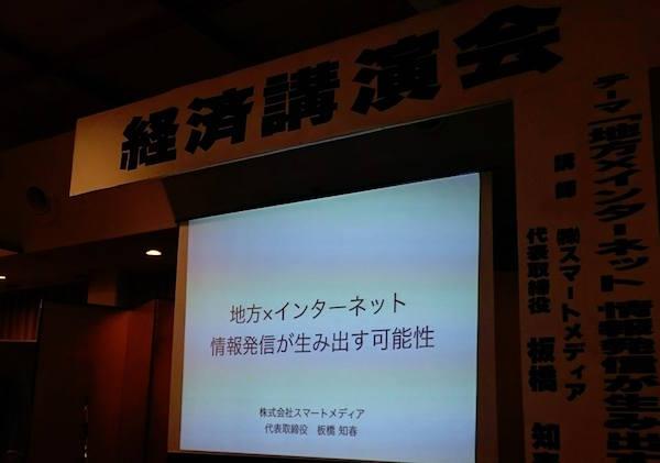 平泉町経済講演会1